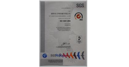 万利科技荣获ISO14001
