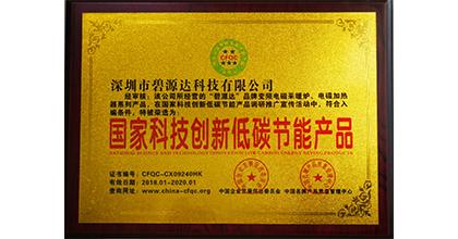 碧源达荣获国家创新低碳节能产品