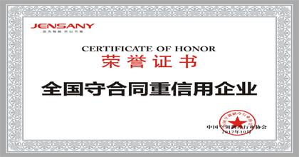 JENSANY荣获全国守合同重信用企业