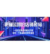 粤淘电商.网红推广\模特拍照