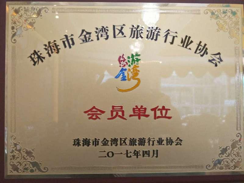 君盛大酒店荣获金湾旅游协会会员单位