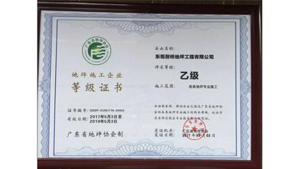 """美桥透水荣获地坪施工企业""""等级证书"""""""