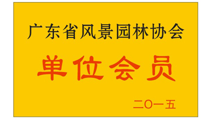 美桥透水荣获广东省风景园林协会单位会员