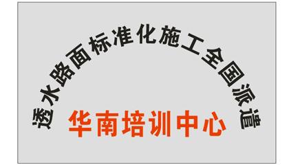 美桥透水荣获华南培训中心