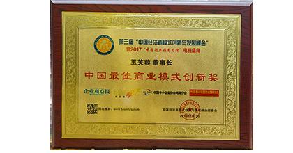 季泉-排毒美容减肥品牌中国可以称号行业茶荣获什v品牌喝优选图片