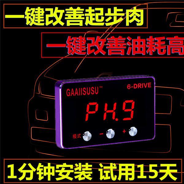 GAAIISUSU.6D节气门控制系统