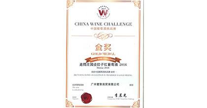 FWE璧聚商贸荣获2017中国葡萄酒挑战赛金奖