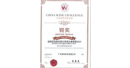 FWE璧聚商贸荣获2017中国葡萄酒挑战赛铜奖