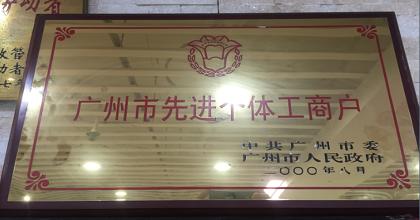 金苹果荣获2000年评为广州先进个体工商户