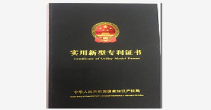 GAAIISUSU荣获实用新型专利证书