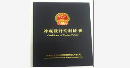 GAAIISUSU荣获外观设计专利证书