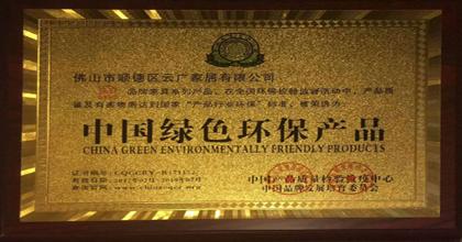 云广家居荣获中国绿色环保产品