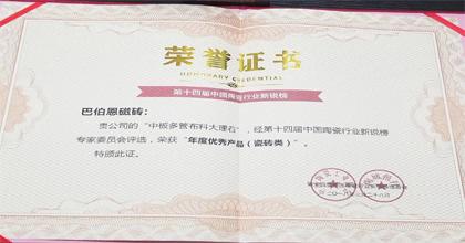 巴伯恩荣获第14届中国陶瓷行业新锐榜年度优秀产品