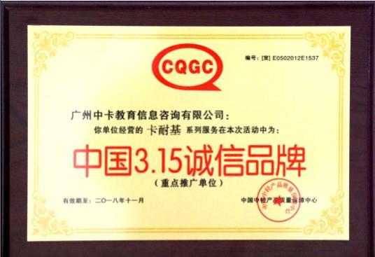 卡耐基教育荣获中国3.15诚信品牌