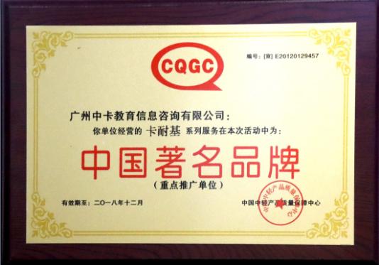 卡耐基教育荣获中国著名品牌