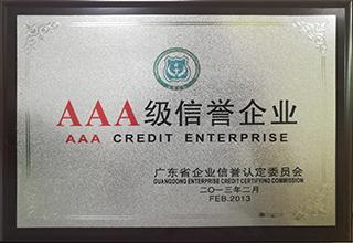 华视伟业荣获AAA级信誉企业