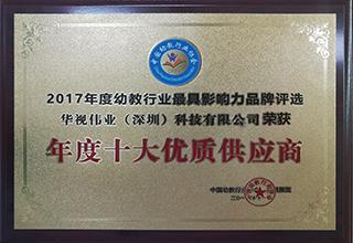华视伟业荣获年度十大优质供应商