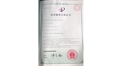 GiDi荣获发明专利