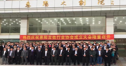 乐美依荣获惠州市惠阳区吉他行业协会开成立大合照