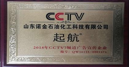 起航荣获2018年CCTV7频道广告宣传企业