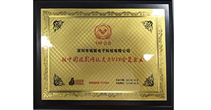 MLT铭联科技荣获新中国投影网认定为VIP会员企业