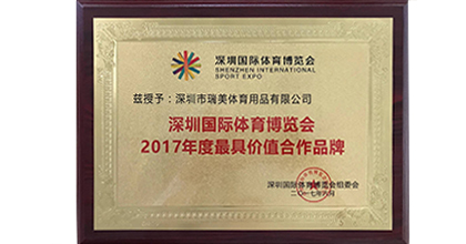 L&M荣获深圳国际体育博览会2017年度最具价值合作品牌