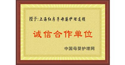 红房子荣获中国母婴护理网诚信品牌