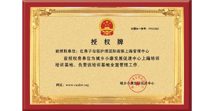 红房子荣获城乡小康发展促进中心授权上海地区培训