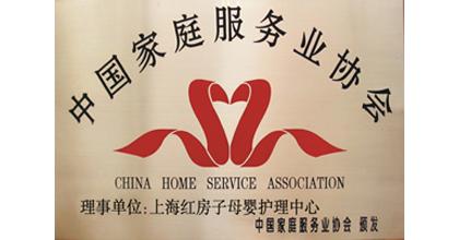 红房子荣获中国家庭服务协会