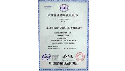 玖容荣获ISO9001:2000质量认证