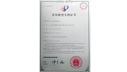 玖容荣获分体增压器新型专利