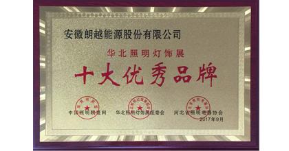 朗越能源荣获华北照明灯饰展十大优秀品牌