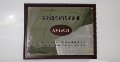 DEDAKJ荣获国家级高新技术企业
