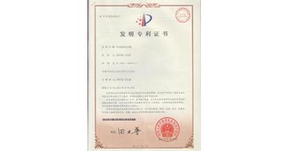 苏香荣获低电磁波电热板专利证书