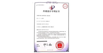 苏香荣获家用光波房(国色天香)专利证书