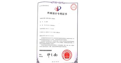 苏香荣获家用光波房(香雪海)专利证书