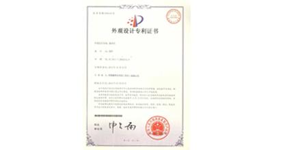 苏香荣获桑拿房(光波房)专利证书