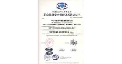 星期八物业管理荣获环球认证1