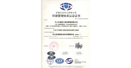 星期八物业管理荣获环球认证2