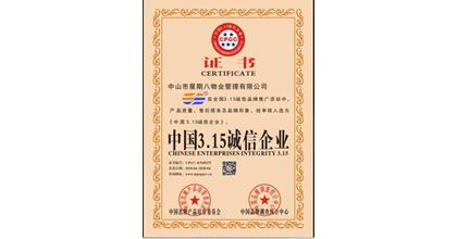 星期八物业管理荣获中国3.15诚信企业