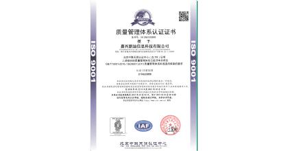 31度科技荣获ios9001打印机销售体系认证
