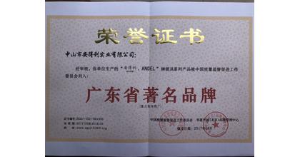 安得利荣获广东省著名品牌