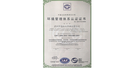 伊蔻荣获iso4001环保体系认证