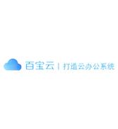 百宝云云办公平台.百宝云办公平台