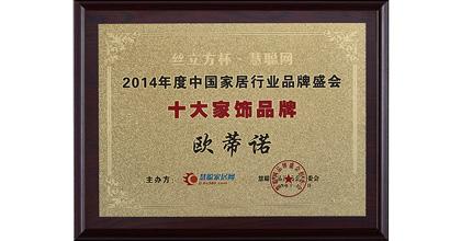 欧蒂诺荣获2014年度中国家居行业十大家饰品牌