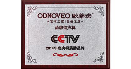 欧蒂诺荣获2014年度央视展播品牌
