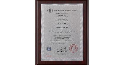 欧蒂诺荣获中国国家强制性产品认证证书
