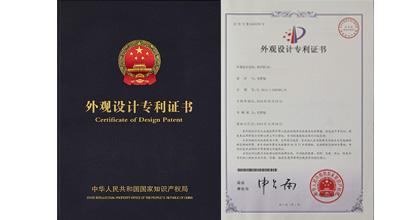 欧蒂诺荣获外观设计专利证书