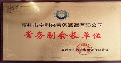 全通网络科技荣获人力资源常务副会长单位