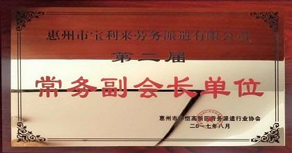 全通网络科技荣获第二届常务副会长单位